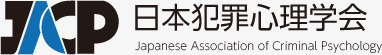 日本犯罪心理学会